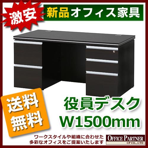 送料無料 新品 木製 マネージメントデスク W1500mm 両袖机 役員デスク