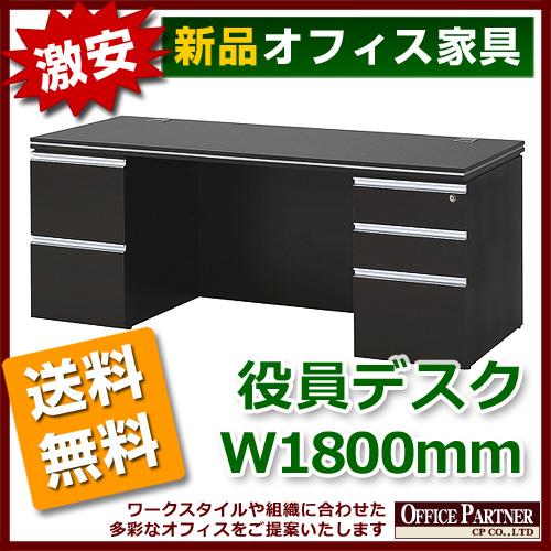 木製マネージメントデスク W1800 両袖机 役員デスク ウッドデスク