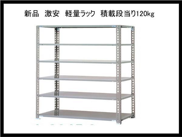送料無料 新品 軽量 スチールラック1500×600×2100 スチール製家具 書類棚