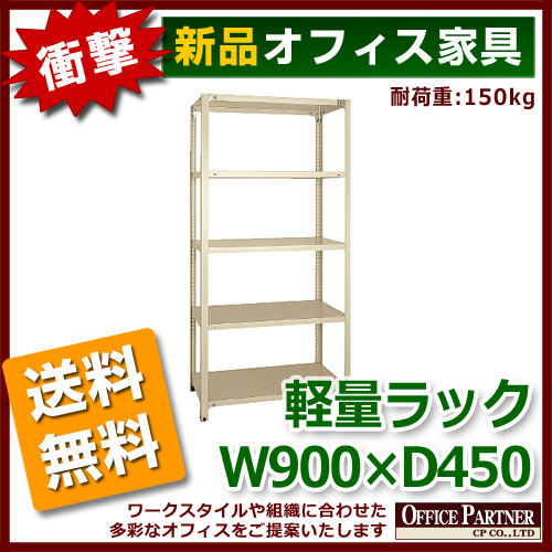 軽量ラック スチールラック 5段 W900×D450×H1800 オフィス家具