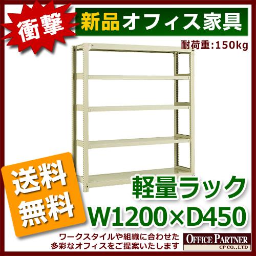 軽量ラック スチールラック 5段 W1200×D450×H1800 オフィス家具