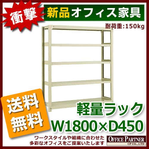 軽量ラック スチールラック 5段 W1800×D450×H1500 オフィス家具