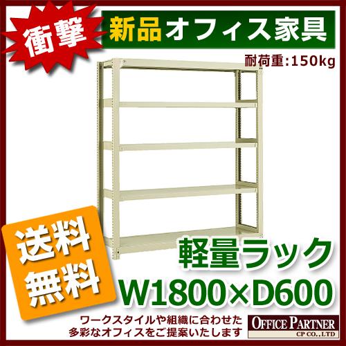 軽量ラック スチールラック 5段 W1800×D600×H2100 オフィス家具