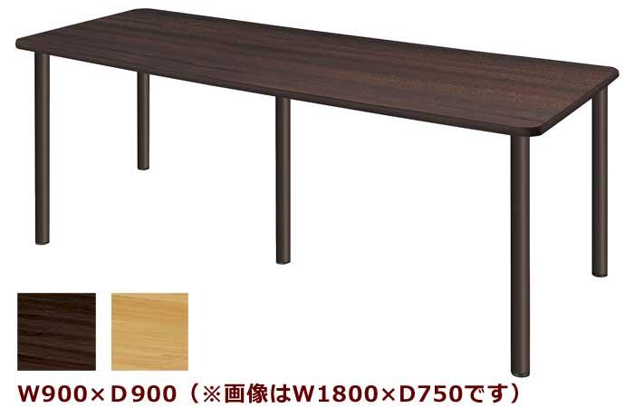 福祉施設向けテーブル 固定脚 ベーシックモデル 四角タイプ W900×D900 UFT-S0909