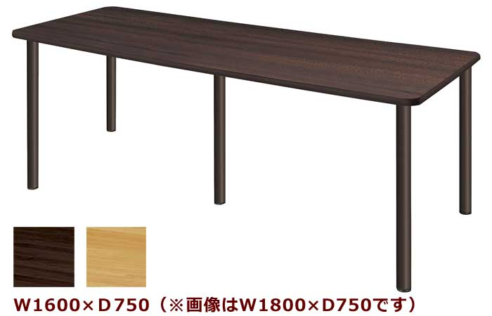 福祉施設向けテーブル 固定脚 ベーシックモデル 四角タイプ W1600×D750 UFT-S1675