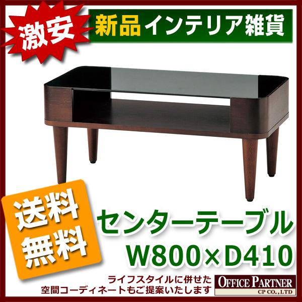 送料無料 新品 「センターテーブル W800mm×D410mm」 リビングテーブル コーヒーテーブル ちゃぶ台 センターテーブル
