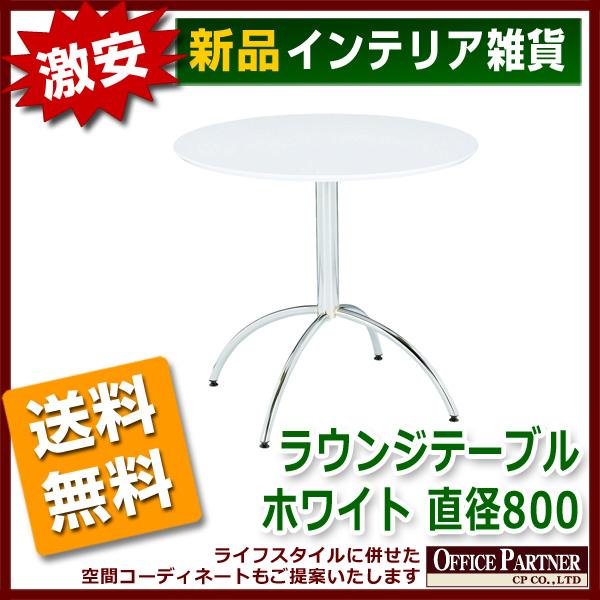 送料無料 新品 「ラウンジテーブル ホワイト 直径800mm」 リビングテーブル コーヒーテーブル ちゃぶ台 サイドテーブル