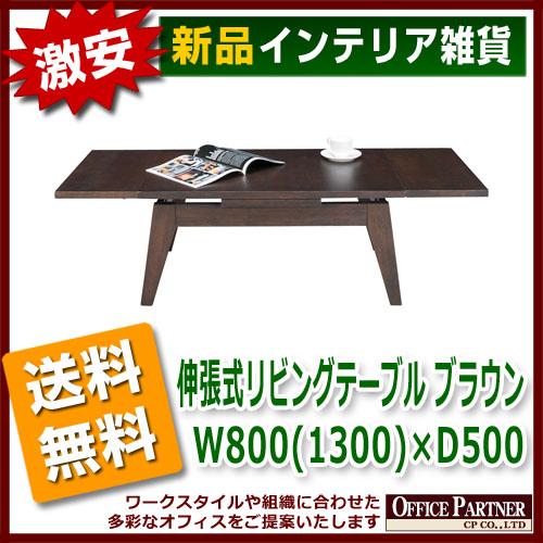 送料無料 新品 「伸張式リビングテーブル ブラウン W800(1300)×D500mm」 リビングテーブル コーヒーテーブル ちゃぶ台 センターテーブル スライドテーブル 伸張式テーブル 2色あり