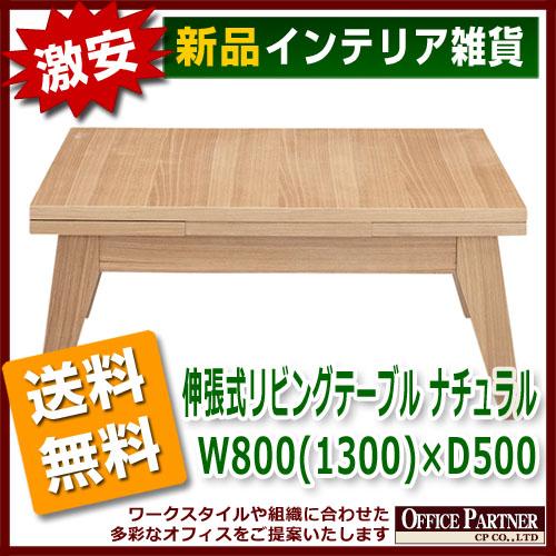 送料無料 新品 「伸張式リビングテーブル ナチュラル W800(1300)×D500mm」 リビングテーブル コーヒーテーブル ちゃぶ台 センターテーブル スライドテーブル 伸張式テーブル 2色あり