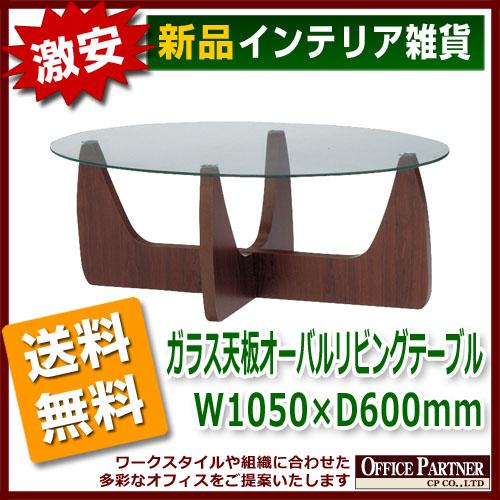 送料無料 新品 「ガラス天板オーバルリビングテーブル W1050×D600mm」 リビングテーブル コーヒーテーブル ちゃぶ台 センターテーブル ガラス天板 丸型 ブラウン