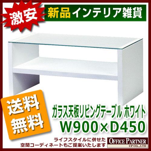 送料無料 新品 「ガラス天板リビングテーブル ホワイト W900×D450mm」 リビングテーブル コーヒーテーブル ちゃぶ台 センターテーブル ガラス天板 2色あり