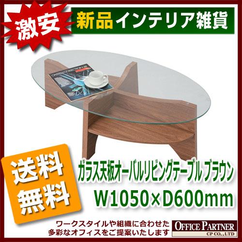 送料無料 新品 「ガラス天板オーバルリビングテーブル ブラウン W1050×D600mm」 リビングテーブル コーヒーテーブル ちゃぶ台 センターテーブル ガラス天板 丸型 2色あり