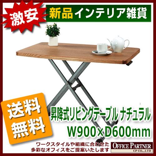 送料無料 新品 「昇降式リビングテーブル ナチュラル W900×D600mm」 リビングテーブル コーヒーテーブル ちゃぶ台 センターテーブル リフトテーブル 昇降式テーブル 2色あり