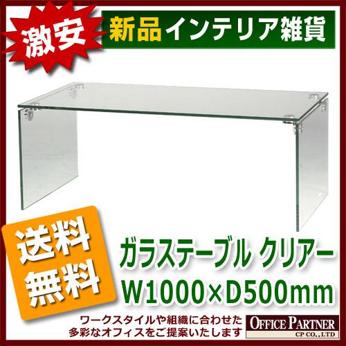 送料無料 新品 「ガラステーブル クリアー W1000×D500mm」 リビングテーブル コーヒーテーブル ちゃぶ台 センターテーブル ガラステーブル