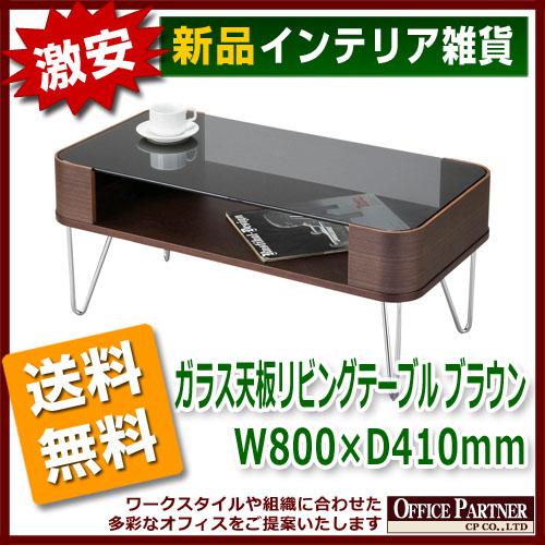 送料無料 新品 「ガラス天板リビングテーブル ブラウン W800×D410mm」 リビングテーブル コーヒーテーブル ちゃぶ台 センターテーブル ガラス天板 2色あり