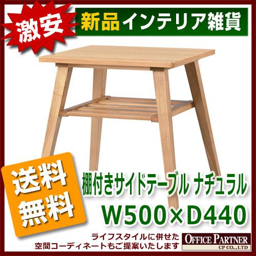送料無料 新品 「棚付きサイドテーブル ナチュラル W500×D440mm」 ミニテーブル ナイトテーブル コーヒーテーブル サイドテーブル 棚付き 2色あり