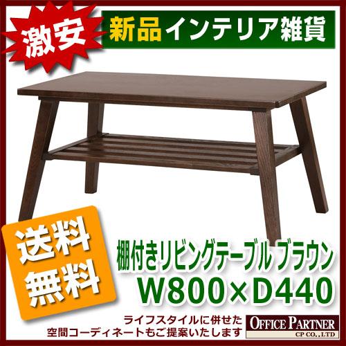 送料無料 新品 「棚付きリビングテーブル ブラウン W800×D440mm」 リビングテーブル コーヒーテーブル ちゃぶ台 センターテーブル 棚付き 2色あり