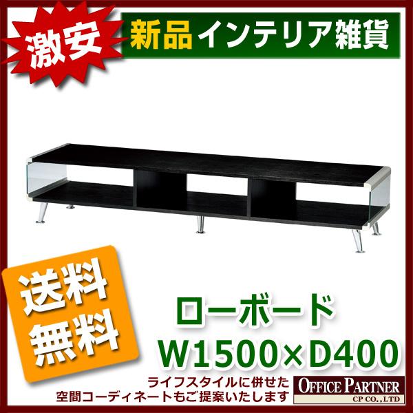 送料無料 新品 「ローボード W1500mm×D400mm」 TV台 テレビボード ラック ローボード リビングボード AVボード