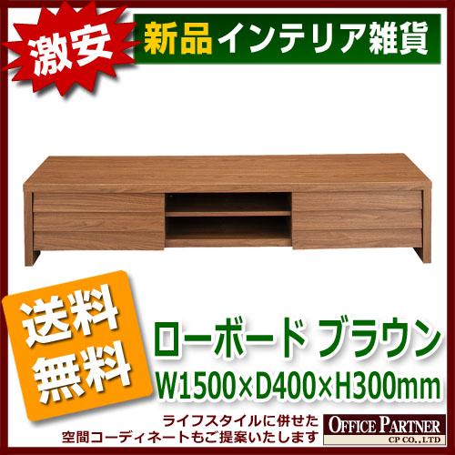 送料無料 新品 「ローボード ブラウン W1500×D400×H300mm」 TV台 テレビボード ラック ローボード リビングボード AVボード 2色あり