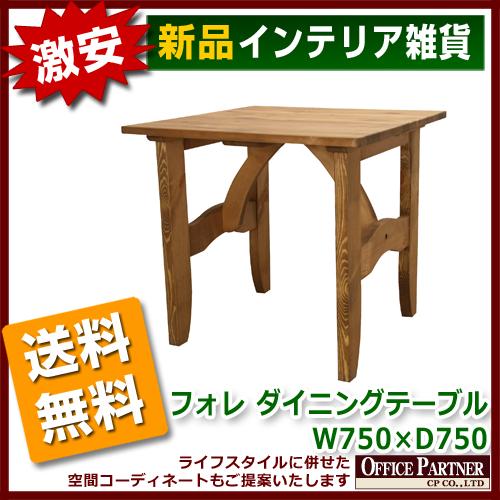 送料無料 新品 「フォレ ダイニングテーブル W750mm×D750mm」 テーブル ダイニング ダイニングセット 食卓