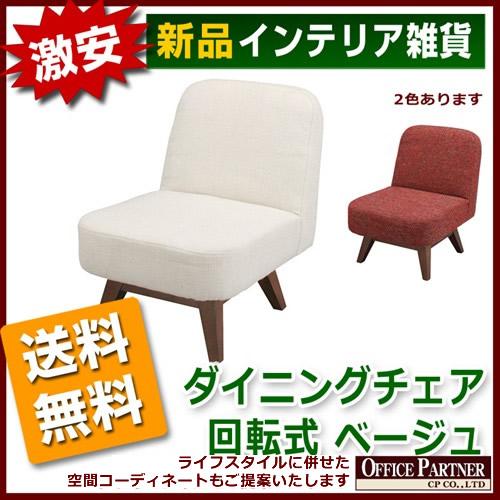 送料無料 新品 「ダイニングチェア 回転式  ベージュ」 2色あり 椅子 イス スツール ダイニング ダイニングセット 食卓