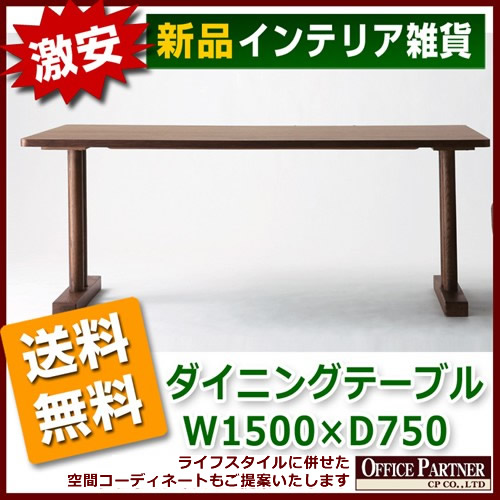 送料無料 新品 「ダイニングテーブル W1500mm×D750mm」 テーブル ダイニング ダイニングセット 食卓