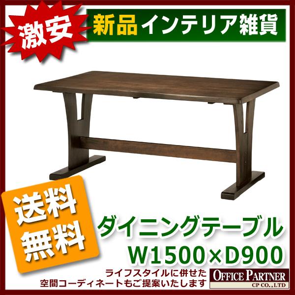 送料無料 新品 「ダイニングテーブル W1500mm×D900mm」 テーブル ダイニング ダイニングセット 食卓
