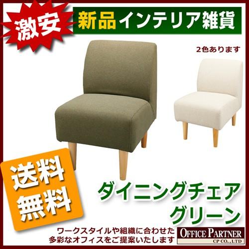 送料無料 新品 「ダイニングチェア グリーン」 2色あり 椅子 イス スツール ダイニング ダイニングセット 食卓