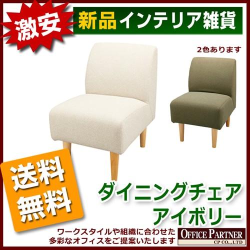 送料無料 新品 「ダイニングチェア アイボリー」 2色あり 椅子 イス スツール ダイニング ダイニングセット 食卓