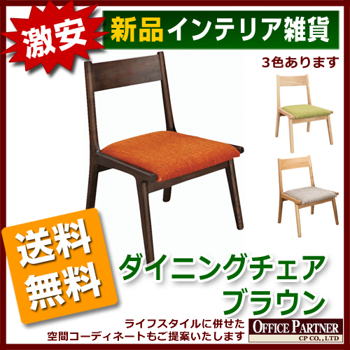 送料無料 新品 「ダイニングチェア ブラウン」 3色あり 椅子 イス スツール ダイニング ダイニングセット 食卓
