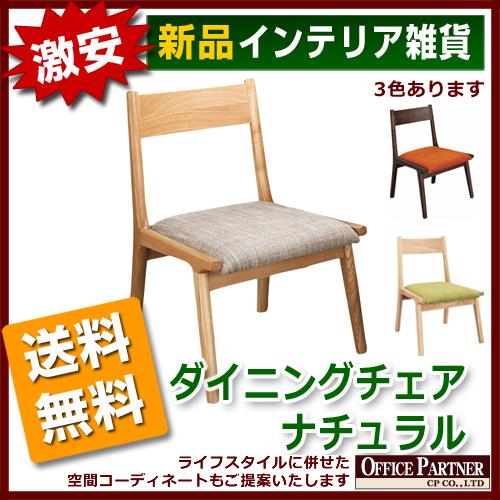 送料無料 新品 「ダイニングチェア ナチュラル」 3色あり 椅子 イス スツール ダイニング ダイニングセット 食卓