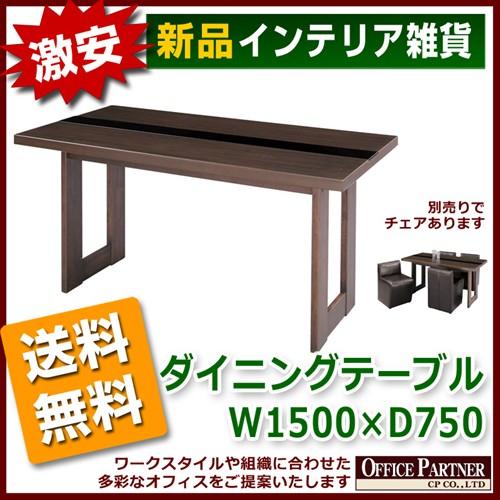 送料無料 新品 「ダイニングテーブル W1500mm×D750mm」 テーブル ダイニング 食卓