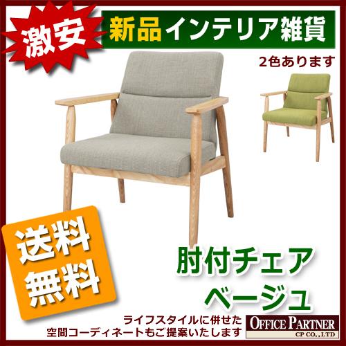 送料無料 新品 「肘付チェア ベージュ」 2色あり 椅子 イス スツール ダイニング ダイニングセット 食卓