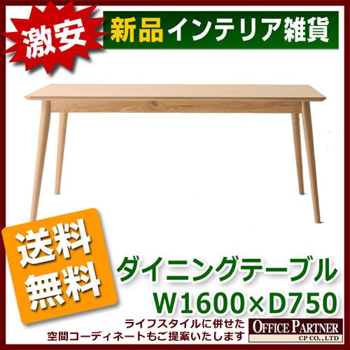 送料無料 新品 「ダイニングテーブル W1600mm×D750mm」 テーブル ダイニング ダイニングセット 食卓