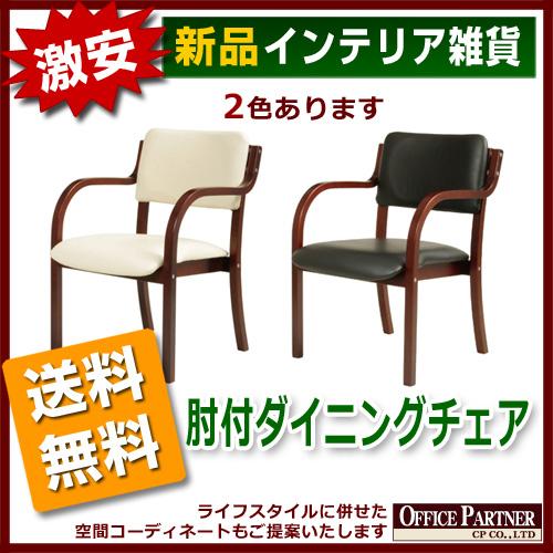 送料無料 新品 「肘付ダイニングチェア」 椅子 イス スツール ダイニング ダイニングセット 食卓 木製 革 レザー スタッキング 2色あり