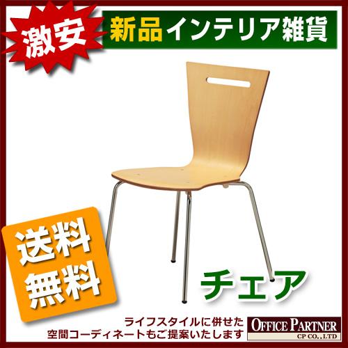 送料無料 新品 「チェア」 椅子 イス スツール ダイニング ダイニングセット 食卓 木製 スタッキング
