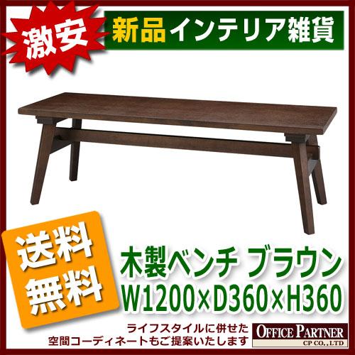 送料無料 新品 「木製ベンチ ブラウン W1200×D360×H360mm」 椅子 イス スツール ダイニング ダイニングセット 食卓 ベンチ 木製 2色あり