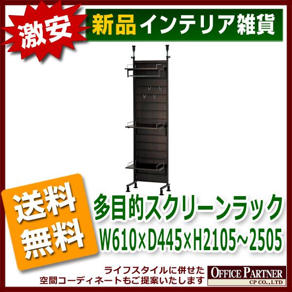 送料無料 新品 「多目的スクリーンラック W610mm×D445mm×H2105~2505mm」 ワゴン 収納ワゴン キャビネット ラック チェスト シェルフ スクリーン
