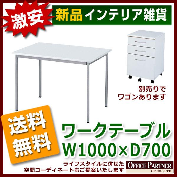 送料無料 新品 「ワークテーブル W1000×D700mm」 平机 事務机 PCデスク オフィスデスク 3色あり