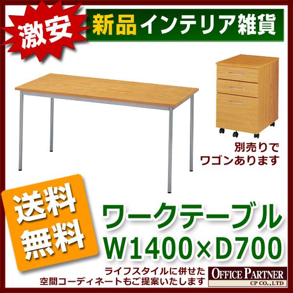 送料無料 新品 「ワークテーブル W1400×D700mm」 平机 事務机 PCデスク オフィスデスク 3色あり