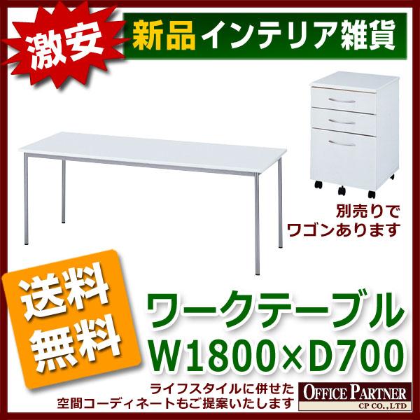 送料無料 新品 「ワークテーブル W1800×D700mm」 平机 事務机 PCデスク オフィスデスク 2色あり