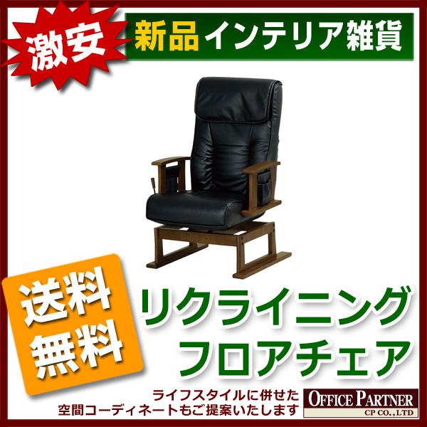 座椅子 リクライニング ハイバック 肘付き 回転