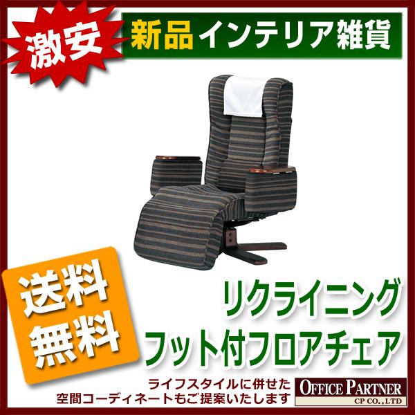 送料無料 新品 「リクライニングフット付フロアチェア」 座椅子 座イス 座いす リラックスチェア パーソナルチェア リクライニング 回転 布張り