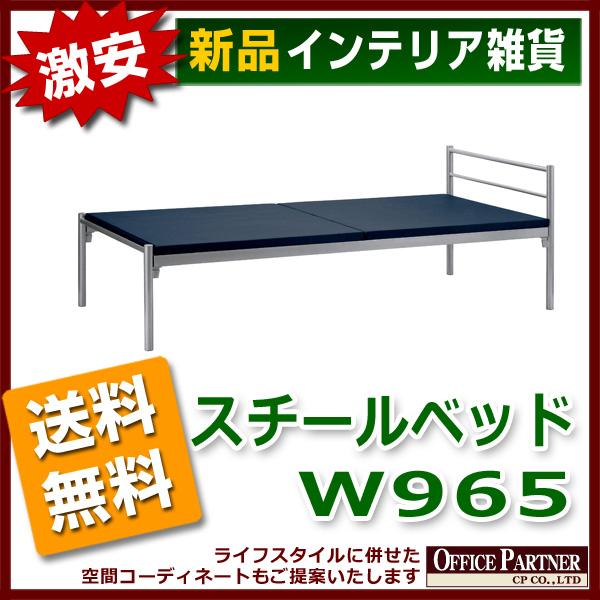 送料無料 新品 「スチールベッドW965mm」 ベッド シングル スチール製 シンプル