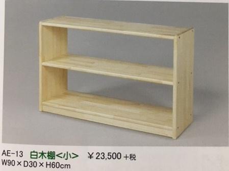 白木棚(小) 保育家具 保育環境
