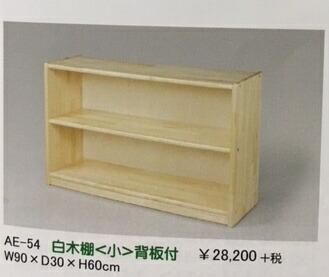 白木棚(小)背板つき 保育家具 保育環境