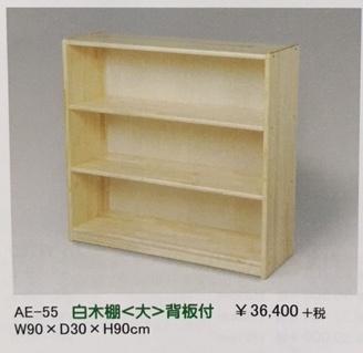 白木棚(大)背板つき 保育家具 保育環境