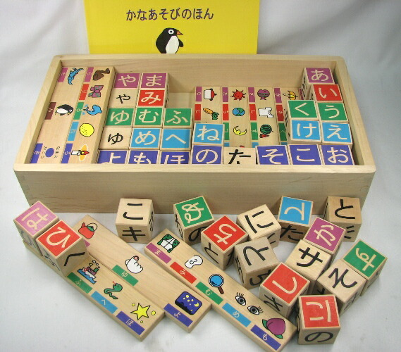 ボーネルンド かなつみき 送料無料 木のおもちゃ 知育玩具 積木 積み木 ひらがな つみき つみ木 1歳 2歳 3歳 BorneLun