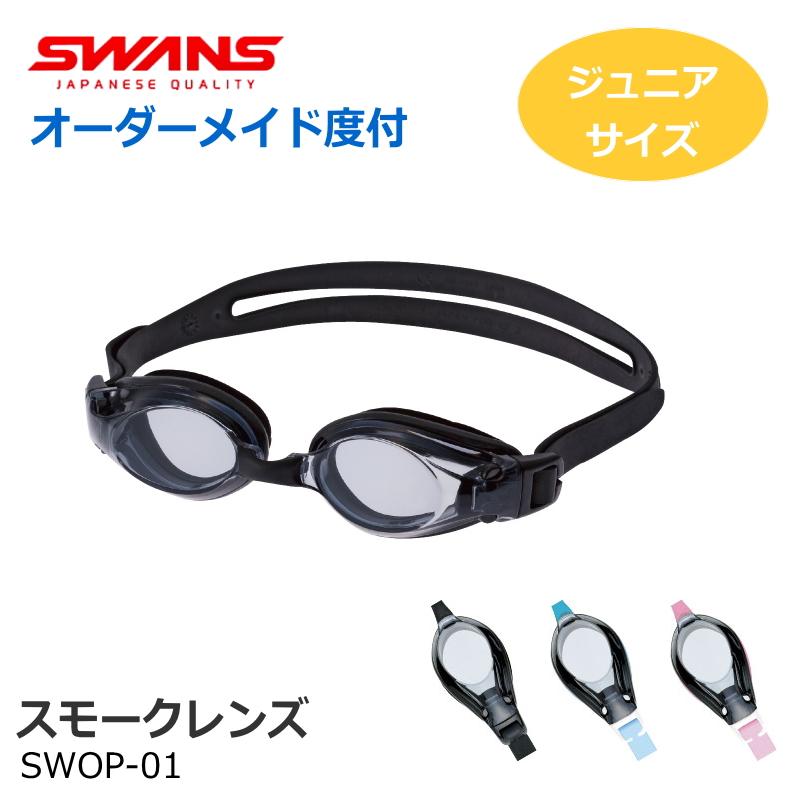 格安販売中 SWANS(スワンズ) ジュニア用 オーダーメイドスイミングゴーグル SWOP-01 SWOP-01 スモークカラーレンズ 水中メガネ 水中メガネ 近視、遠視 ジュニア用、乱視対応, ニシオシ:a0e3fdb0 --- hortafacil.dominiotemporario.com