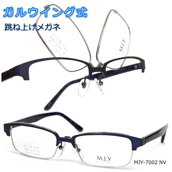 ガルウイング式 跳ね上げメガネ M.J.Y MJY-7002 2 ネイビー NV/PUデミ チタン 日本製 おしゃれな 眼鏡メガネ